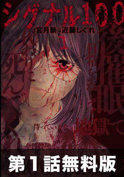 【第1話お試し読み】シグナル100-電子書籍