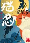 猫忍(上)-電子書籍