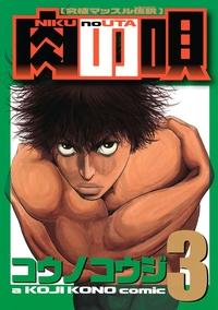 肉の唄(3)-電子書籍