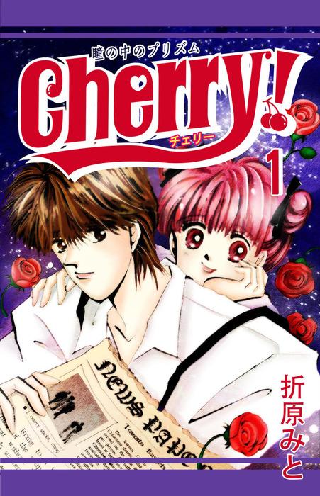 Cherry! 1拡大写真