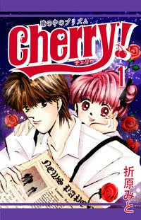 Cherry! 1-電子書籍