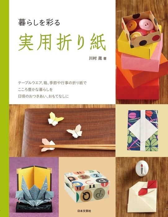 暮らしを彩る 実用折り紙-電子書籍-拡大画像