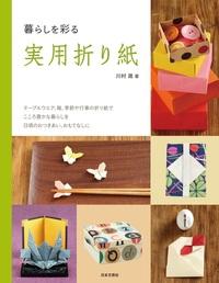 暮らしを彩る 実用折り紙-電子書籍