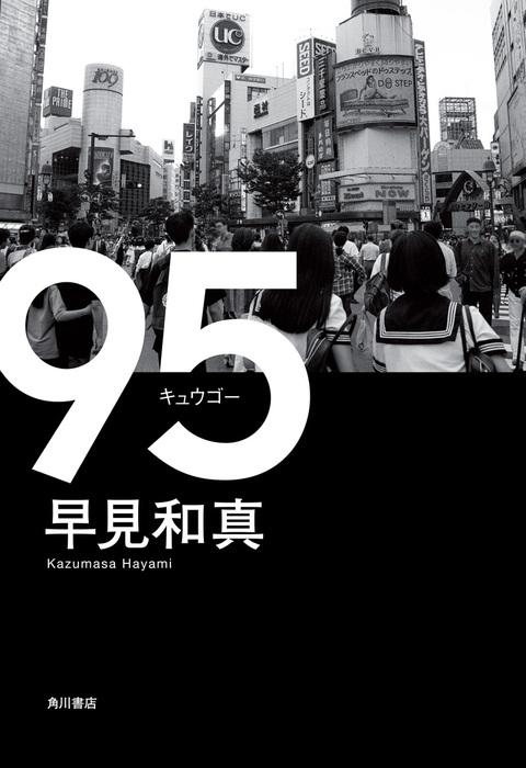 95拡大写真