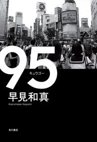 95-電子書籍