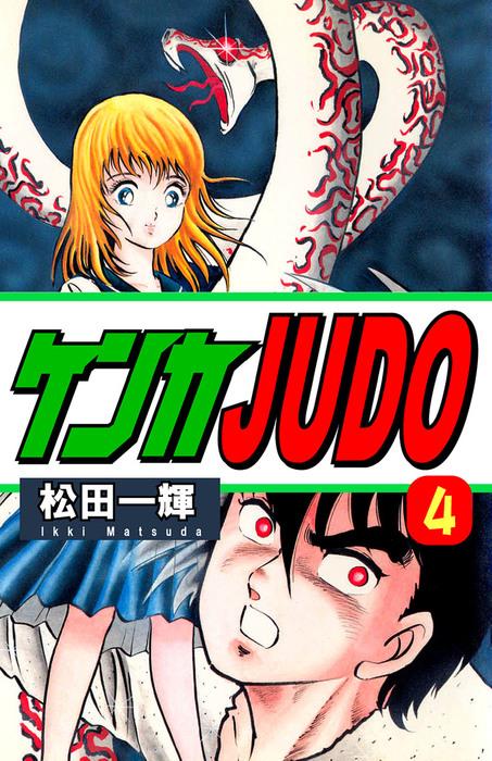 ケンカJUDO(4)-電子書籍-拡大画像