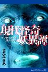 現代怪奇妖異譚-電子書籍