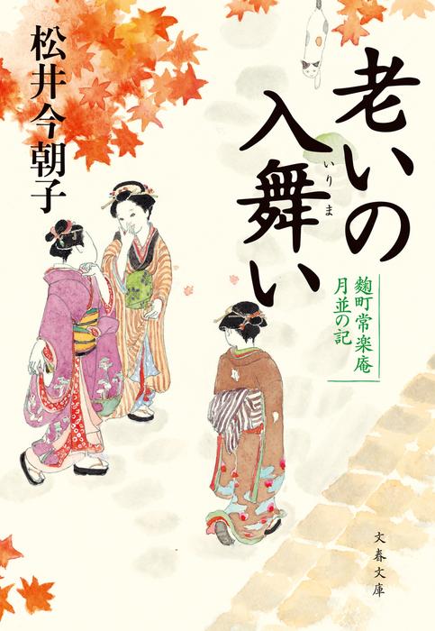 老いの入舞い 麹町常楽庵 月並の記-電子書籍-拡大画像