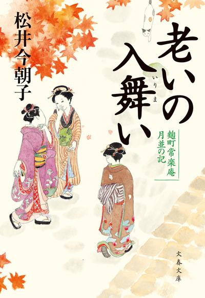 老いの入舞い 麹町常楽庵 月並の記-電子書籍