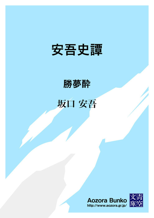 安吾史譚 勝夢酔拡大写真
