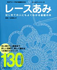 レースあみ-電子書籍