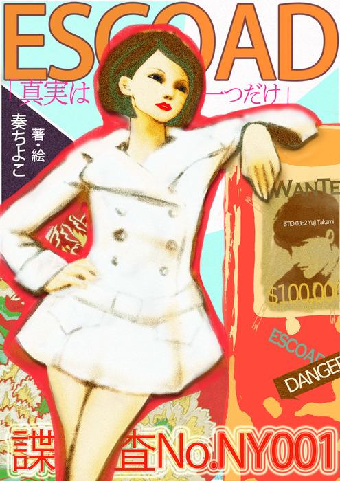SPY - 潜入諜報 ESCOAD 01 vol.3拡大写真