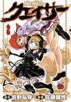 聖痕のクェイサー 2-電子書籍