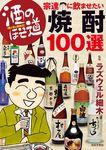 酒のほそ道 宗達に飲ませたい焼酎100選-電子書籍