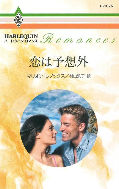 恋は予想外-電子書籍