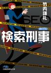 検索刑事(デカ)-電子書籍