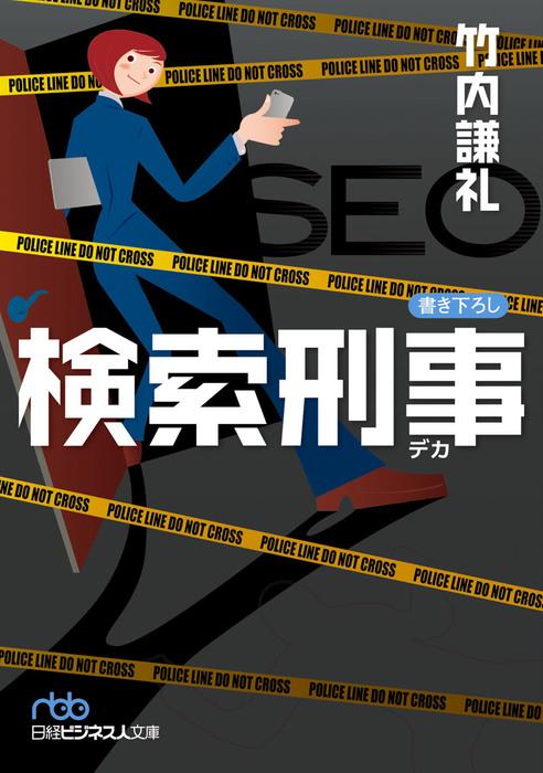 検索刑事(デカ)-電子書籍-拡大画像