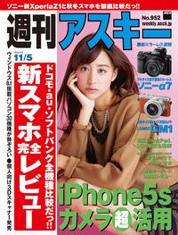 週刊アスキー 2013年 11/5号