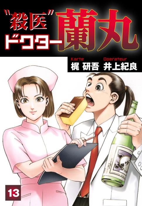殺医ドクター蘭丸(13)拡大写真