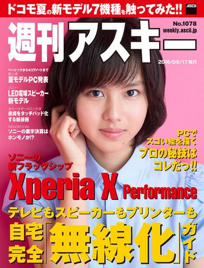週刊アスキー No.1078 (2016年5月17日発行)-電子書籍