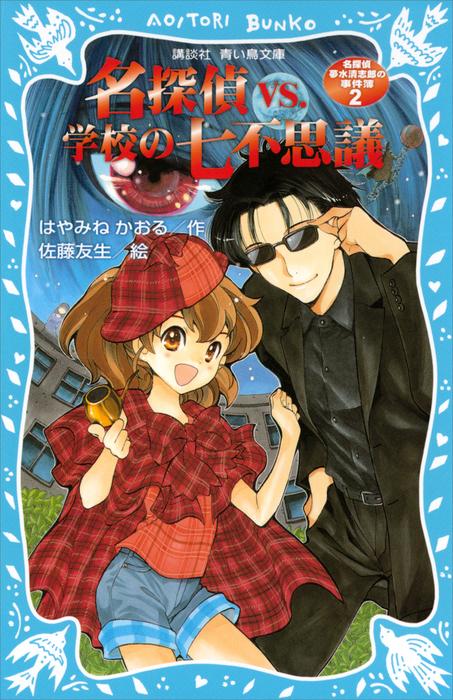 名探偵夢水清志郎の事件簿2 名探偵VS.学校の七不思議拡大写真