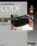 Code Complete 第2版 下 完全なプログラミングを目指して-電子書籍