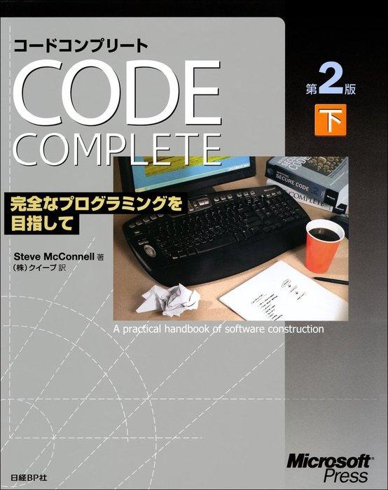 Code Complete 第2版 下 完全なプログラミングを目指して-電子書籍-拡大画像