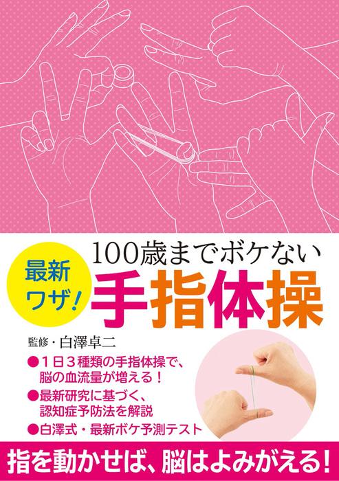最新ワザ! 100歳までボケない手指体操-電子書籍-拡大画像