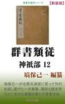群書類従 神祇部12-電子書籍