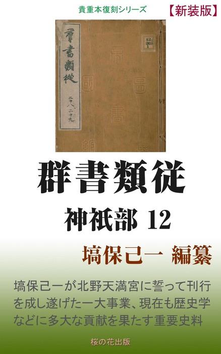 群書類従 神祇部12-電子書籍-拡大画像
