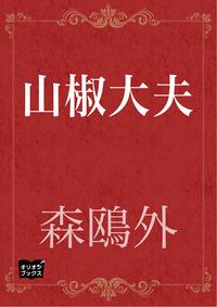 山椒大夫-電子書籍