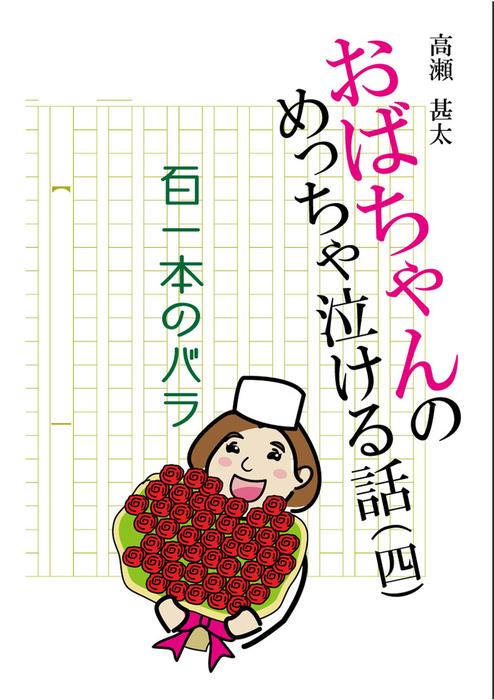おばちゃんのめっちゃ泣ける話(4) 百一本のバラ-電子書籍-拡大画像
