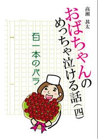おばちゃんのめっちゃ泣ける話(4) 百一本のバラ