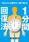 1分間回復法「心」と「体」の疲労が一瞬で消える-電子書籍