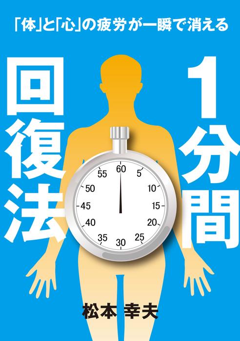 1分間回復法「心」と「体」の疲労が一瞬で消える拡大写真