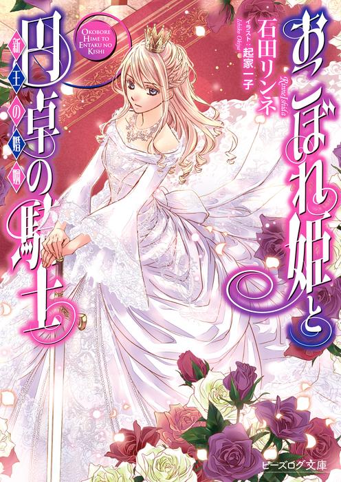 おこぼれ姫と円卓の騎士 17 新王の婚姻-電子書籍-拡大画像