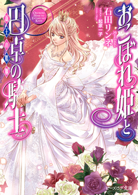 おこぼれ姫と円卓の騎士 17 新王の婚姻