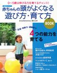 赤ちゃんの頭がよくなる遊び方・育て方BOOK-電子書籍