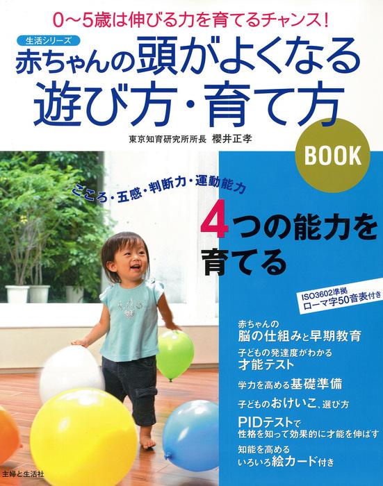 赤ちゃんの頭がよくなる遊び方・育て方BOOK拡大写真