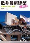 欧州最新建築撮り歩記-電子書籍
