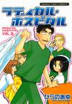 ラディカル・ホスピタル 5巻-電子書籍