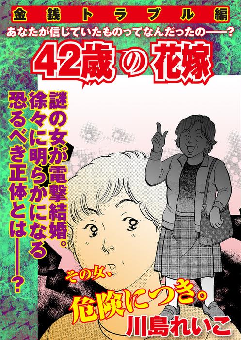 【金銭トラブル編】42歳の花嫁-電子書籍-拡大画像