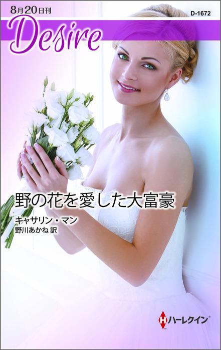 野の花を愛した大富豪拡大写真