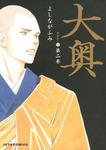大奥 2巻-電子書籍