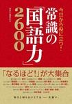 今日から役に立つ! 常識の「国語力」2600-電子書籍