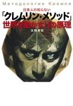 日本人の知らない「クレムリン・メソッド」 世界を動かす11の原理(集英社インターナショナル)-電子書籍