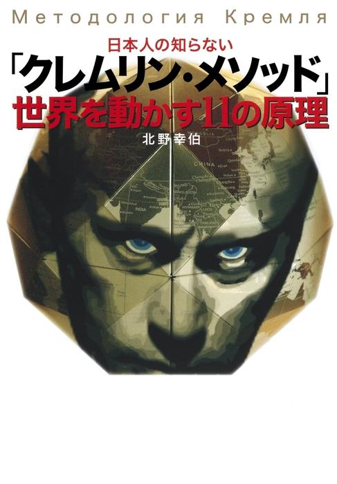 日本人の知らない「クレムリン・メソッド」 世界を動かす11の原理(集英社インターナショナル)拡大写真