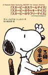 A Peanuts Book featuring SNOOPY for School Children【3冊 合本版】 『スヌーピーのスクールデイズ』『スヌーピーのラッキーデイズ』『スヌーピーのラブリーデイズ』-電子書籍