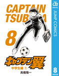 キャプテン翼 8-電子書籍