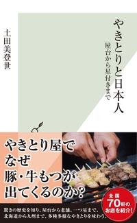 やきとりと日本人~屋台から星付きまで~-電子書籍